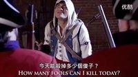 《刺客信条3》Smosh恶搞 中文字幕版