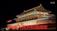 中华人民共和国国歌  中国人民解放军军乐团