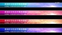 【醉清风制作】会声会影X6模板 新闻字幕条合辑2