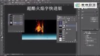 [PS]PS教程超酷火焰字快进版Photoshop基础教程