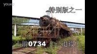 2014广州火车图片集锦2 特别版