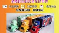 淘宝金酷娃玩具  汽车总动员系列     视频演示