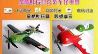 淘宝金酷娃玩具   飞机总动员二    视频演示
