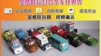淘宝金酷娃玩具  动画汽车总动员全   视频演示
