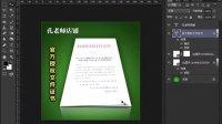 [PS]证件类ps主图制作教程ps淘宝美工教程视频Photoshop教程视频