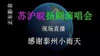 扬剧演唱会 2014苏沪皖扬剧戏迷演唱会