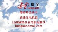小型柴油发电机价格 15905361080