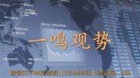 视频: 股票行情 在线炒股 股票讲座 天天理财 股票网上开户