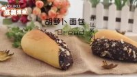 《范美焙亲-familybaking》第一季-112 胡萝卜面包