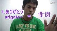 日本語でお礼してみよう!! 谢谢和不用谢的日语句子 Thank you and your welcom how to say in Japanese?