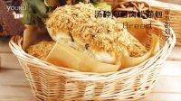 《范美焙亲-familybaking》第一季-123 汤种海苔肉松面包