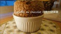 Soufflé au chocolat 巧克力舒芙蕾(蛋奶酥)做法 教程