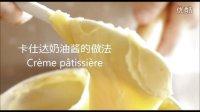 卡仕达奶油酱(custard)的做法教程  用于泡芙,草莓挞