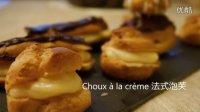 经典法式泡芙(卡仕达酱) Choux à la crème