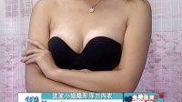 波波小姐隐形浮力内衣 电视购物精彩片段