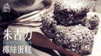 煮家男人:朱古力椰丝蛋糕