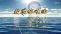 翻唱 鼓浪屿之波【会声会影X5电子相册】