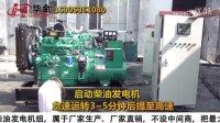 自动化30KW柴油发电机组 30千瓦潍坊潍柴 发电机 全自动K4100D