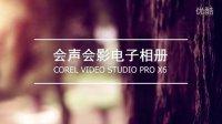 会声会影 X6X7模板 婚礼相册 婚礼开场 韩式相册 电子相册 视频制作