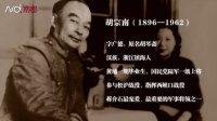 峥嵘黄埔90年风流-胡宗南家族