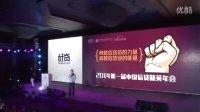 好贷网2014第一届中国信贷精英年会-厚泽担保-安立欣