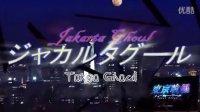 TOKYO GHOUL OPENING PARODY   EXTRA