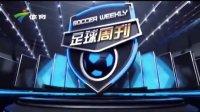 2014.10.20.足球周刊.广东体育国语1