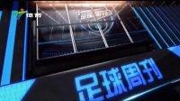 2014.10.20.足球周刊.广东体育国语2