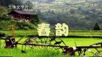主流文明  特征题材 平面文学片《春韵》