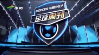 2014.10.13.足球周刊.广东体育国语