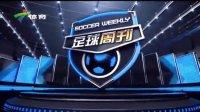 2014.10.27.足球周刊.广东体育国语