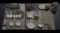 【文忆饭】香橙蛋糕卷-第二集
