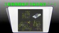 第十二课:ProE5工程图视图和尺寸标注综合案例