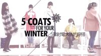 五款时髦大衣的正确穿搭 - 女士毛呢大衣搭配视频【小样儿】