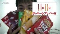 在日本11月11日是什么节日 大家一起吃百奇吧 36