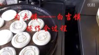 肉夹馍(白吉馍制作过程)
