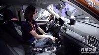 汽车之家美女主持人王茜麟2014北京车展现场解读全新奥迪Q3