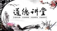 中国风水墨背景道德讲堂ppt模板动态课件下载网址http://t.cn/R7gmTLQ