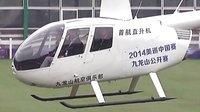 九龙山公开赛孙立平乘坐直升机看赛场