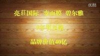 视频: 碧尔雅美白祛斑霜,亮莊碧尔雅,总代V:x2091488