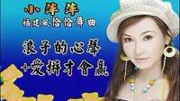 小萍萍:《浪子的心情+爱拼才会赢》