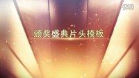 【醉清风制作】会声会影X6模板 颁奖典礼片头H