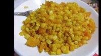 咸蛋黄玉米粒 简单版