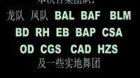 CDS  CFT  CGS  CAD  RH BD  BAL  BAF  BLM  EB  CAS  LT  HZS  BAP -友情合集