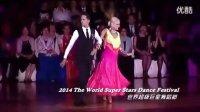 2014年世界超级巨星舞蹈节表演舞狐步伊曼纽尔·瓦勒利和坦尼娅·科利特_超清