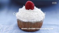 《Lovebritishbaking》教你做椰丝纸杯蛋糕《Coconut cupcake》