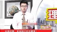 【理财超市】民生兴业直销银行好在哪里?-1205