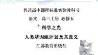 苏教版高中语文必修五第一专题版块2 人类基因组计划及其意义