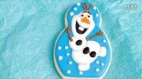 分享篇--冰雪奇缘中雪宝造型糖霜饼干  HANIELA~S