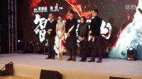 20141216北京智取威虎山发布会林更新part2(可选清晰度)
